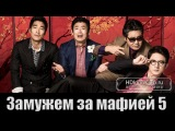 Замужем за мафией 5 / Marrying the Mafia 5 (2012) | L1